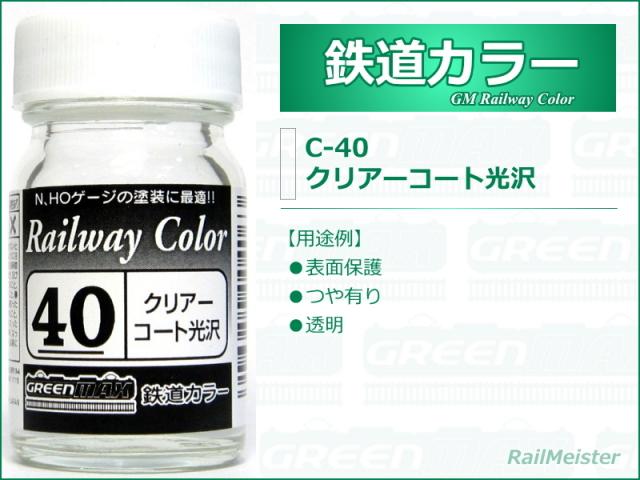 グリーンマックス 鉄道カラー40 クリアーコート(光沢)[C-40]