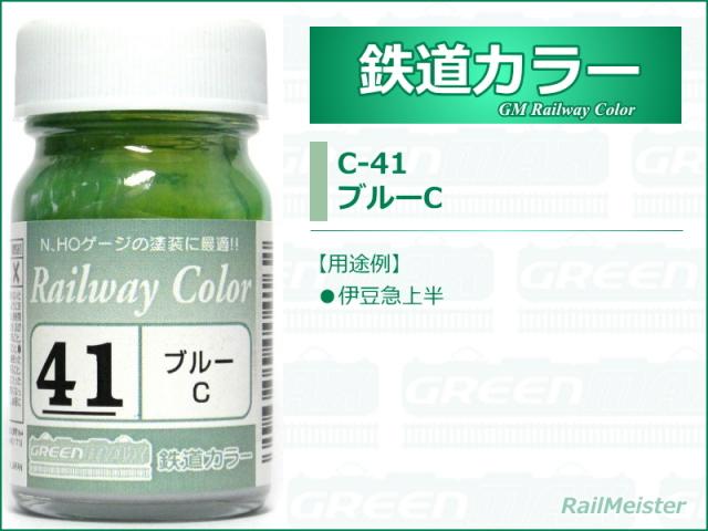 グリーンマックス 鉄道カラー41 ブルーC(旧名称:伊豆急ペールブルー)[C-41]