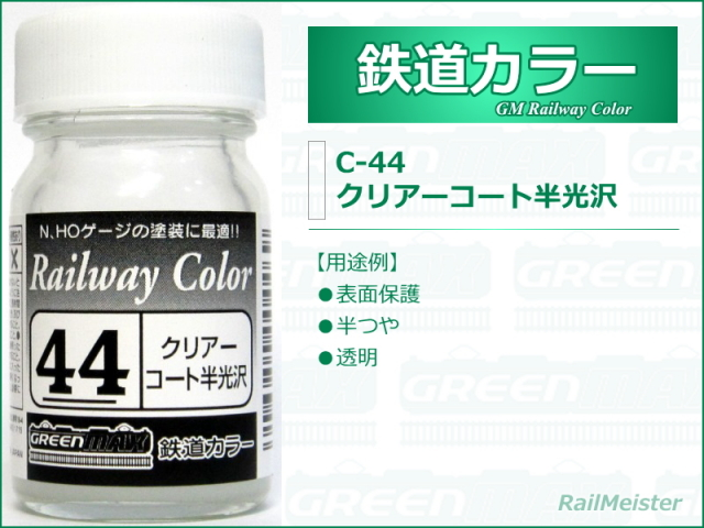 グリーンマックス 鉄道カラー44 クリアーコート半光沢[C-44]