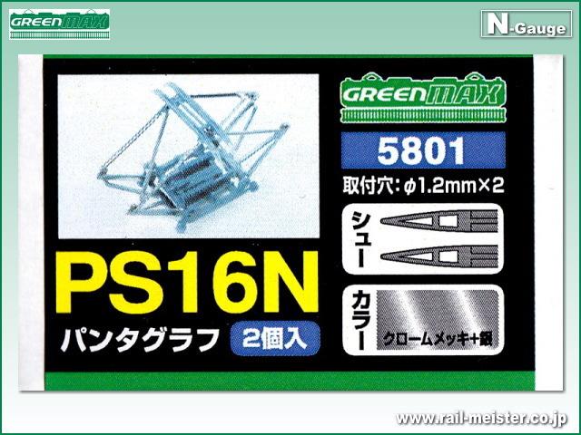 グリーンマックス PS16N パンタグラフ 2基入(旧80-1)[5801]