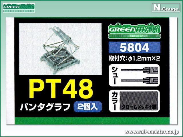 グリーンマックス PT48 パンタグラフ 2基入(旧80-4)[5804]