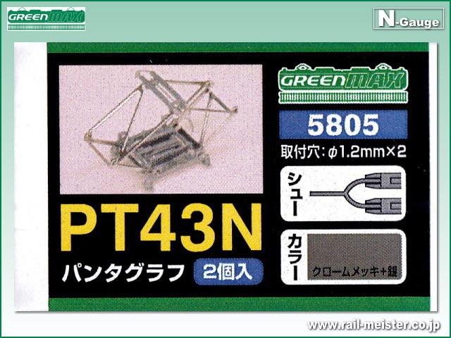 グリーンマックス PT43N パンタグラフ 2基入(旧80-5)[5805]