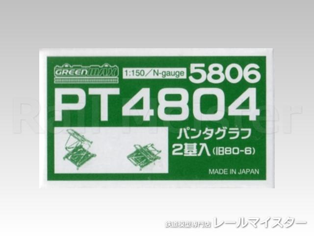 グリーンマックス[5806] PT4804 パンタグラフ 2基入(旧80-6)