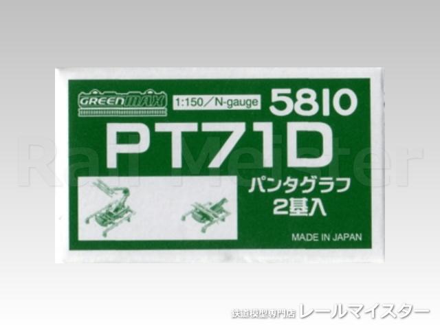 グリーンマックス[5810] PT71D パンタグラフ 2基入