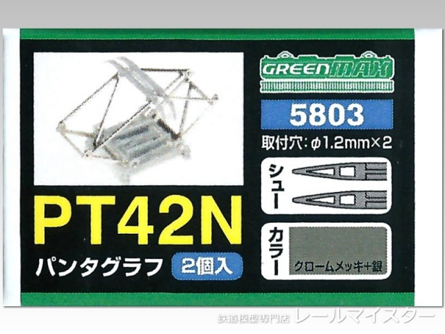 グリーンマックス PT42N パンタグラフ 2基入(旧80-3)[5803]