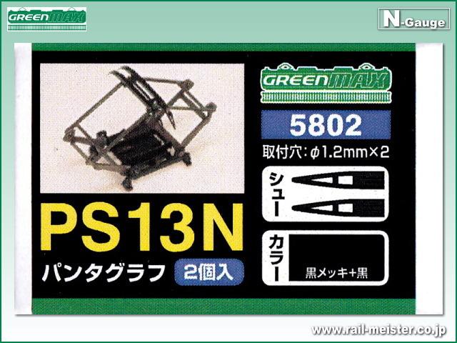 グリーンマックス PS13N黒 パンタグラフ 2基入(旧80-2)[5802]