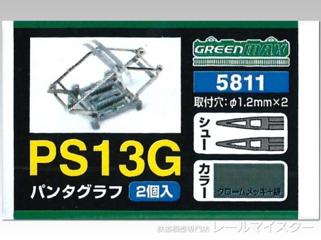 グリーンマックス PS13Gパンタグラフ 2個入[5811]