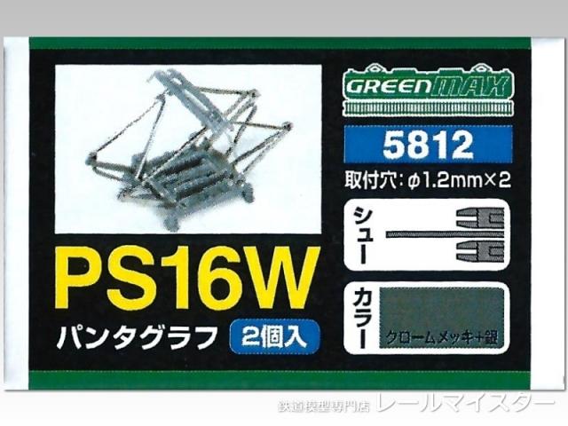 グリーンマックス PS16Wパンタグラフ 2個入[5812]