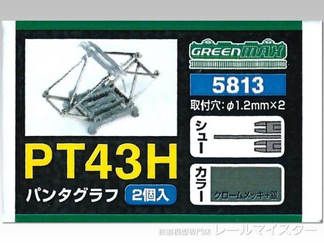 グリーンマックス PT43Hパンタグラフ 2個入[5813]