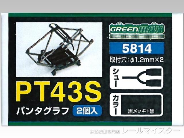 グリーンマックス PT43Sパンタグラフ 2個入[5814]