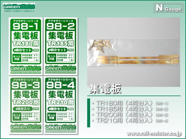 グリーンマックス 集電板[98-1/98-2/98-3/98-4]