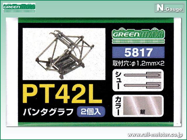 グリーンマックス PT42Lパンタグラフ 2個入[5817]