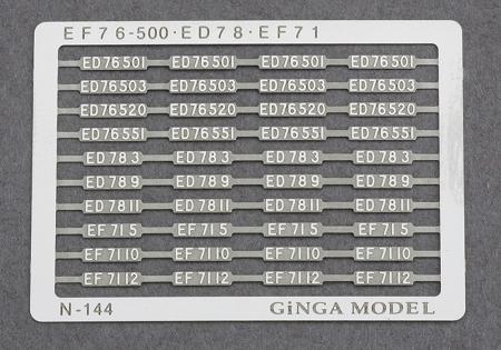 銀河モデル[N-144] ナンバープレート
