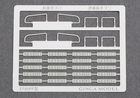 銀河モデル[N-263] ナンバープレート&手スリ