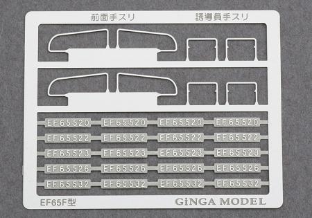 銀河モデル[N-264] ナンバープレート&手スリ