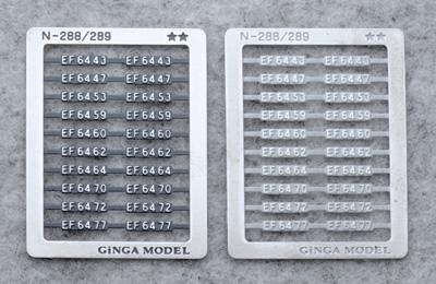 銀河モデル[N-289] ナンバープレート
