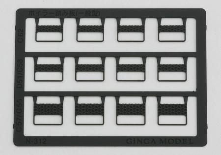 銀河モデル[N-312BK] ボイラー踏み板