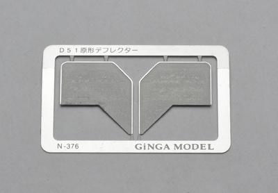 銀河モデル[N-376] デフレクター
