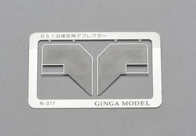 銀河モデル[N-377] デフレクター