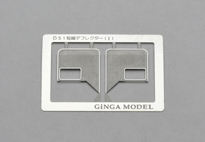 銀河モデル[N-378] デフレクター