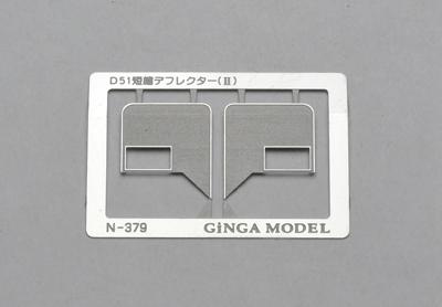 銀河モデル[N-379] デフレクター