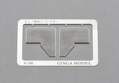 銀河モデル[N-386] デフレクター
