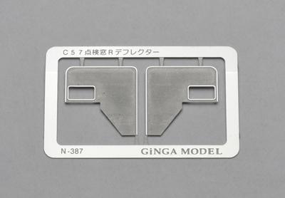 銀河モデル[N-387] デフレクター