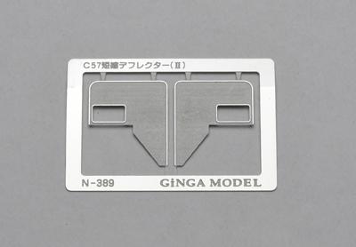 銀河モデル[N-389] デフレクター