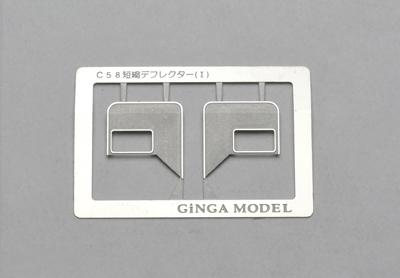 銀河モデル[N-393] デフレクター