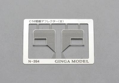 銀河モデル[N-394] デフレクター