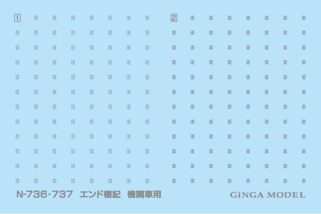 銀河モデル エンド標記[N-736]