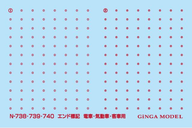 銀河モデル エンド標記[N-740]