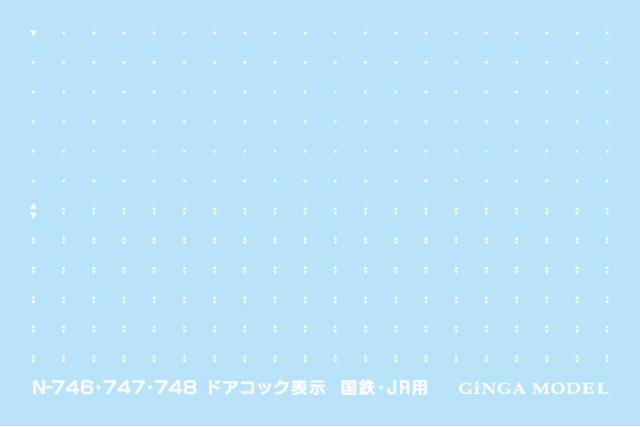 銀河モデル ドアコック表示[N-746]