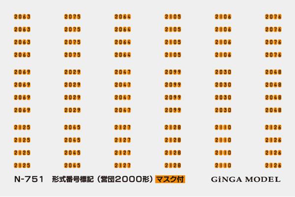 銀河モデル 形式番号標記(営団2000形用) インレタ/2色[N-751]