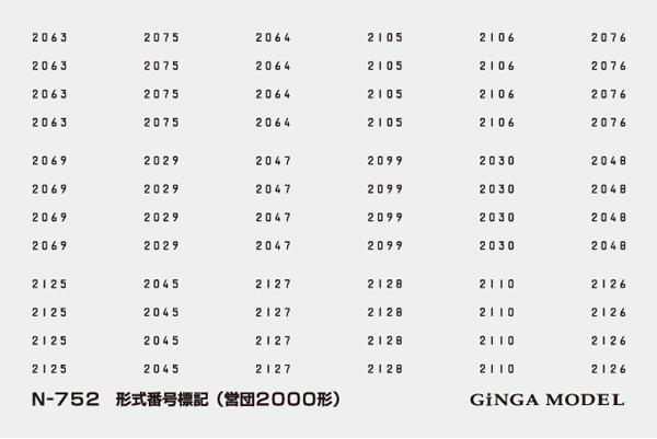 銀河モデル 形式番号標記(営団2000形用) インレタ/黒色[N-752]