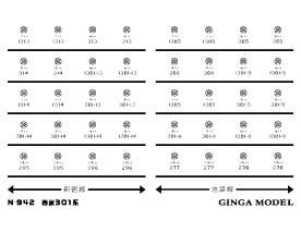 銀河モデル 形式番号標記[N-942]