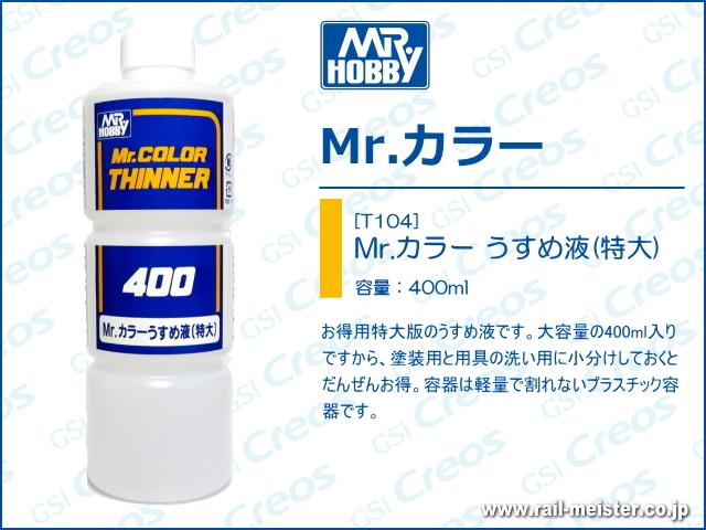 GSIクレオス Mr.カラー うすめ液(特大)[T104]