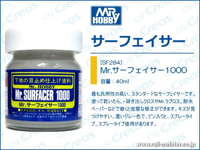 GSIクレオス Mr.サーフェイサー1000[SF284]