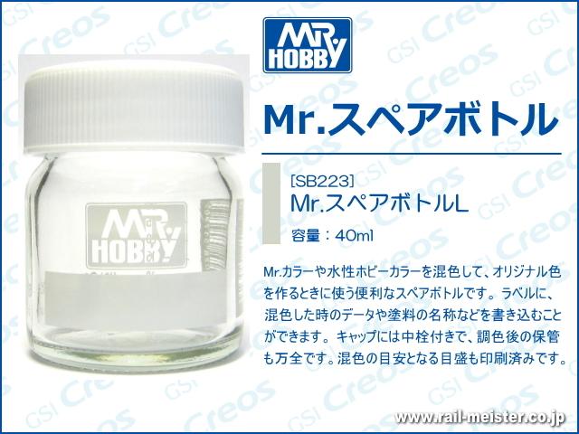 GSIクレオス Mr.スペアボトルL[SB223]