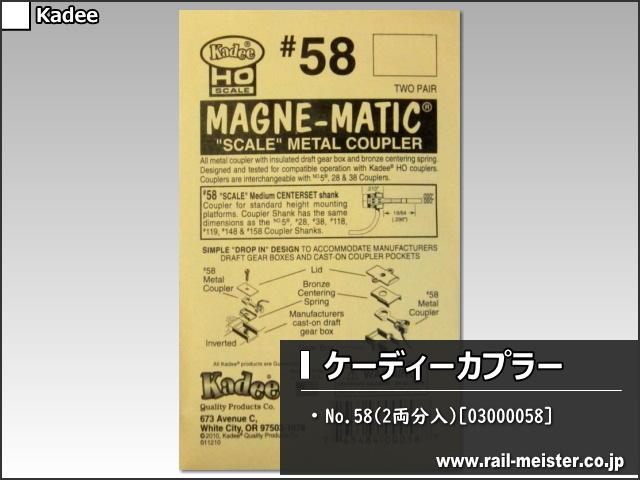 Kadee ケーディーカプラーNo.58(2両分入)[03000058]