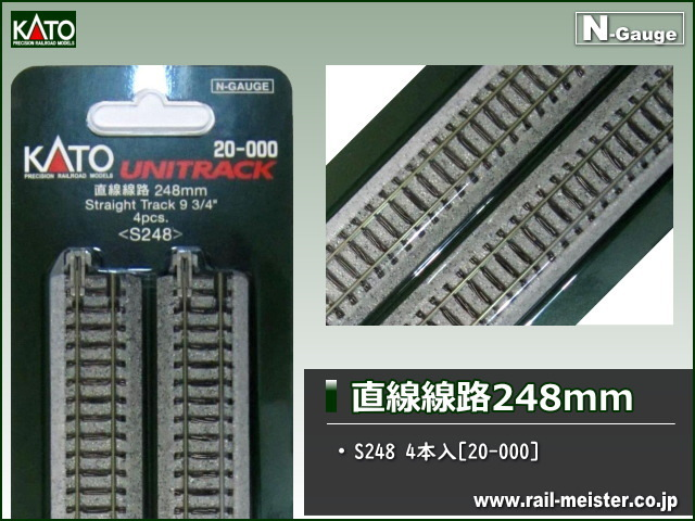KATO 直線線路248mm(S248) 4本入[20-000]