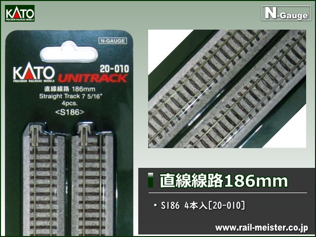 KATO 直線線路186mm(S186) 4本入[20-010]