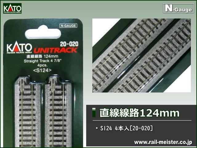 KATO 直線線路124mm(S124) 4本入[20-020]