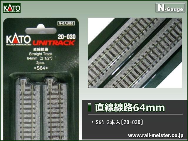 KATO 直線線路64mm(S64) 2本入[20-030]