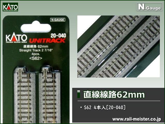 KATO 直線線路62mm(S62) 4本入[20-040]