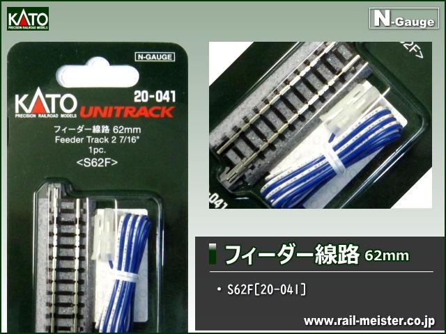 KATO フィーダー線路62mm(S62F)[20-041]