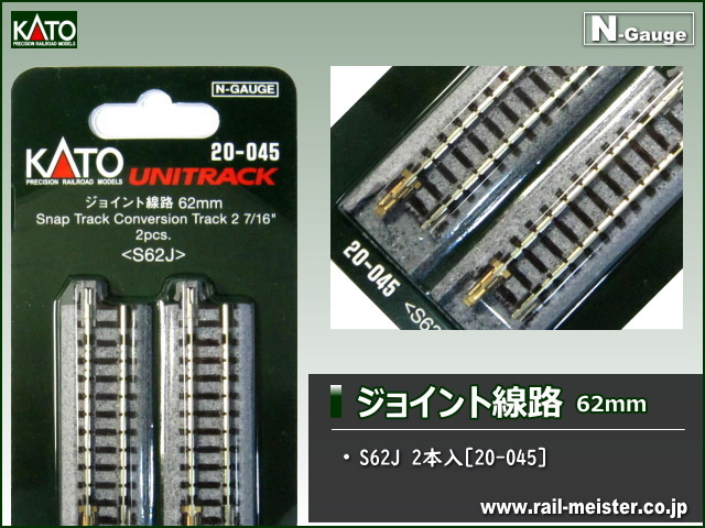 KATO ジョイント線路62mm(S62J) 2本入[20-045]