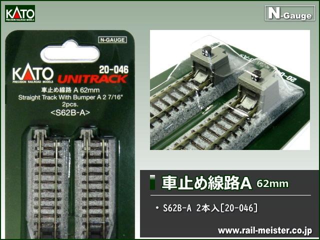 KATO 車止め線路A 62mm(S62B-A) 2本入[20-046]