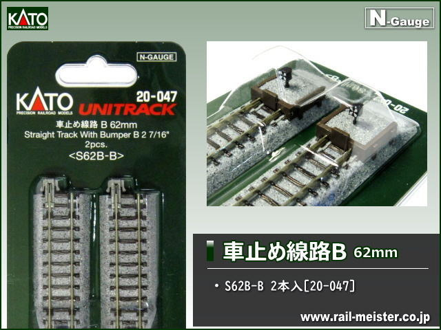 KATO 車止め線路B 62mm(S62B-B) 2本入[20-047]