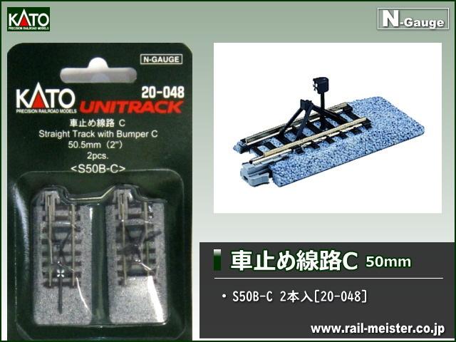 KATO[20-048] 車止め線路C 50mm(S50B-C) 2本入